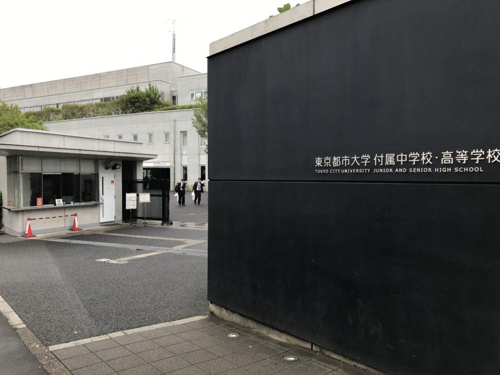 東京 都市 大学 附属 中学 受験 対策